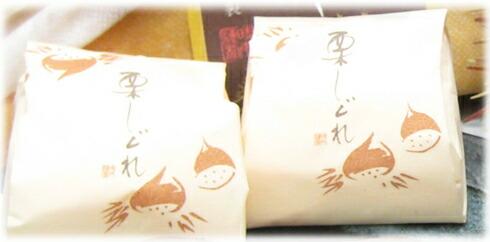 【栗しぐれ】は個別包装してあります。お茶菓子に出すと喜ばれます。