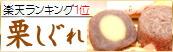【栗しぐれ】楽天ランキング1位獲得!人気商品につき年間販売決定!