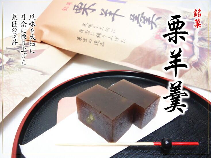 風味を大切に、丹念に練り上げた菓匠の逸品です。お茶だけでなくどんなお飲物にも相性が良いです。