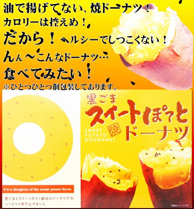 油で揚げてない、焼きドーナツ!カロリー控えめになるし、黒胡麻たっぷりだから、ヘルシーでしつこくない!こんなドーナツ食べてみたい!一つ一つ個包装してあります。