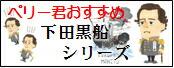 【黒船シリーズ】当店オリジナル!黒船まんじゅうと黒船クランチ、黒船エクレアの3種類!「ダイコウブツデ〜ス」