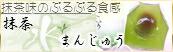 【抹茶水まんじゅう】は水の清き流れから生まれた御抹茶の味わい、こだわりの味です。