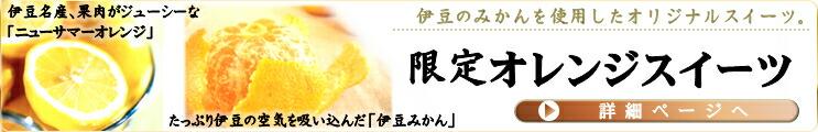 柑橘系の伊豆ニューサマーオレンジや、伊豆、静岡のみかんを使用したお菓子