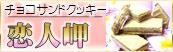 【恋人岬】商標登録商品!【岬クッキー】の愛称で呼ばれています。サクサクした生地で2重にチョコを挟んじゃいました!