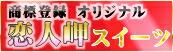 【商標登録商品】「恋人岬」40年以上製造している商品も。