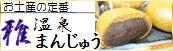 むっちり温泉まんじゅう雅〜こしあん、つぶあん〜!他にはない食感で一部のかたに大人気!リピーターも多く熱海駅前の1件のお店で毎日平均1500個売れています!