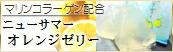 【ニューサマーオレンジゼリー】夏限定でホテルのお茶菓子としても使っています。かなり売れました!ニューサマーオレンジケーキには勝てなかった…