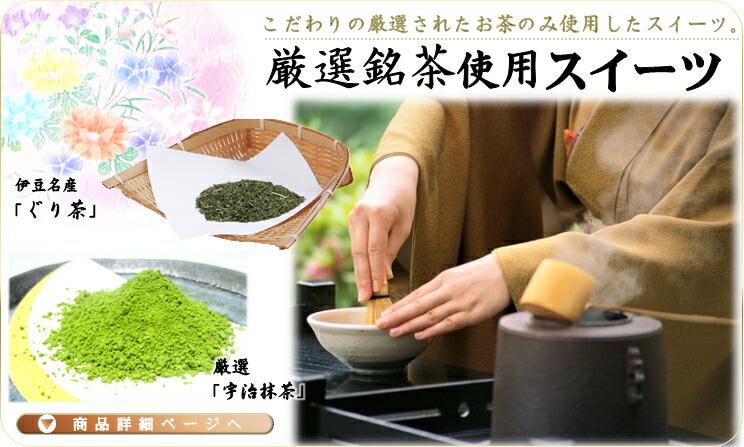 こだわりの厳選されたお茶のみを使用したスイーツ。厳選銘茶使用です。伊豆のぐり茶・厳選された京都産宇治抹茶使用です。
