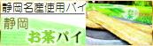 【静岡お茶パイ】静岡の抹茶を使用しサクサクのぱいを焼き上げました。やわらかな薄い抹茶の味とパイの味が絶妙に合います!