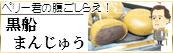【黒船まんじゅう】◆「ワタシ、ペリー君ノダイコウブツデ〜ス」ひとつひとつ個包装してあります。【ペリー君も食べた!?】当店オリジナル商品【黒船まんじゅう】8個入