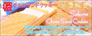 【季節限定】香ばしく焼き上げたサクサクのクッキーで桜風味のチョコクリームを挟みました