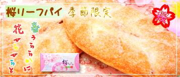 【季節限定商品】サクサクの葉っぱの形をしたパイで桜餡を閉じ込めました。