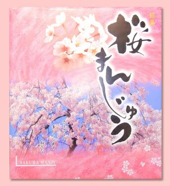 【桜まんじゅう】はこのような形で商品としてお送りさせていただきます。個別包装ももちろんされております。