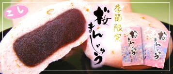 【期間限定】桜の葉の塩漬けを刻みふんだんに使用しました。一口食べれば春の香りが口に広がり、楽しめます。ひとつひとつ個包装してあります。