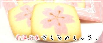 【季節限定商品】桜の形のクッキーをサクサククッキーの中に閉じ込めました♪