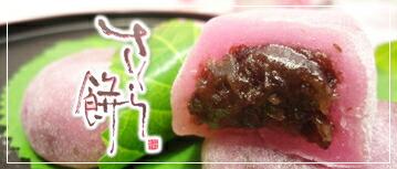 【季節限定商品】つぶあん入りの桜もちです。桜葉をふんだに使用しています。