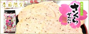 米粉を使用して、さくっと焼き上げた桜の風味が広がるお煎餅です。