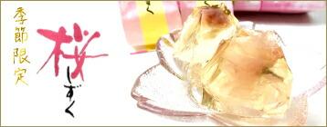 【季節限定商品】桜の花びらが入った、香り広がる春の味わい。ほのかに薫【桜】の香りと淡い桜色を楽しめます。アルカリイオン水使用。