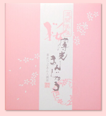 【桜まんじゅう】【ツブアン】はこのような形で商品としてお送りさせていただきます。個別包装ももちろんされております。