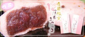 【期間限定】桜の葉の塩漬けを刻みふんだんに使用した生地で、【北海道産つぶあん】を包み込みました。一口食べれば春の香りが口に広がり、楽しめます。ひとつひとつ個包装してあります。