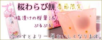 【季節限定商品】つるっとした食感の桜葉入りわらび餅。ほのかに薫【桜】の香りと淡い桜色を楽しめます。アルカリイオン水使用。