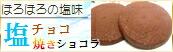 【塩チョコ焼ショコラ】ハマネの塩使用!新食感!チョコなのにしょっぱい!?!?!?これがたまらないんです(笑)食べればわかります♪ほんとに不思議!