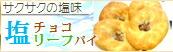 【塩チョコリーフパイ】厳選したチョコをパイで包みました。私はこれ大好き♪塩が好きなのかな?とにかくおいしいです。