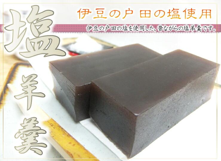 【伊豆限定】戸田の伊豆海塩、厳選された上質の小豆を使用し、食べるとまろやかな塩の味が広がります。お茶だけでなくどんなお飲物にも相性が良いです。