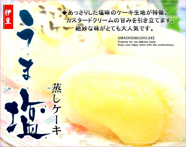 ◆あっさりとした塩味のケーキ生地が特徴。カスタードクリームの甘みを引き立てます。絶妙な味がとても人気です。