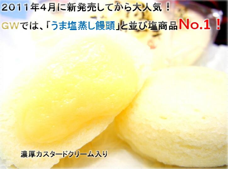 2011年4月に新発売してから大人気!GWでは、「うま塩蒸し饅頭」と並び塩商品No.1!