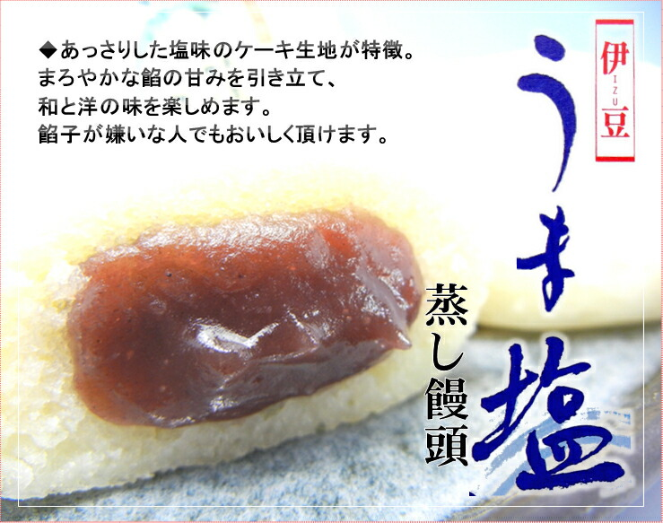 ◆あっさりとした塩味のケーキ生地が特徴。まろやかな餡の甘みを引き立て、和と洋の菓子の味を楽しめます。餡子が嫌いな方でもおいしく頂けます。