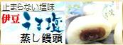 【伊豆うま塩蒸し饅頭】新商品!和と洋の味が絶妙!餡子が嫌いな方が美味しい!と叫んだ1品!!