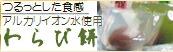 【わらび餅】はぷるぷるっとした食感!詰め合わせは抹茶と小豆の2種類の詰め合わせ!つるっといけます!