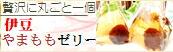 【伊豆限定】伊豆高原の名産「やまもも」をまるごと1個ゼリーの中に閉じ込めちゃいました。贅沢な味わいをどうぞお召し上がりください。