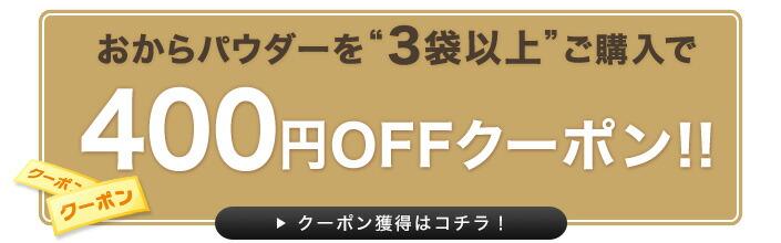 400円OFF