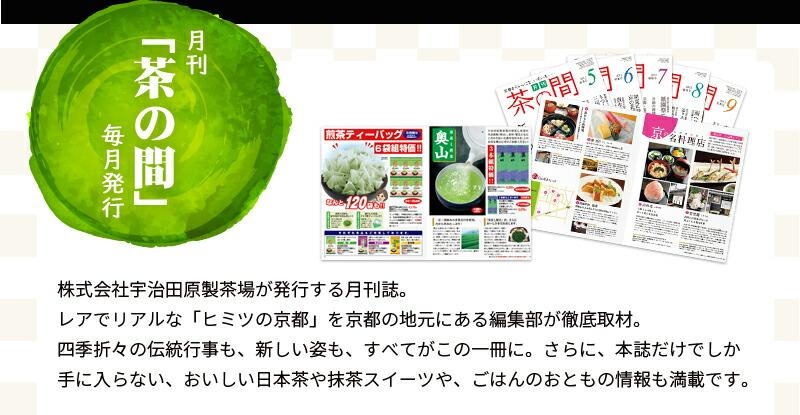 月刊茶の間 毎月発行