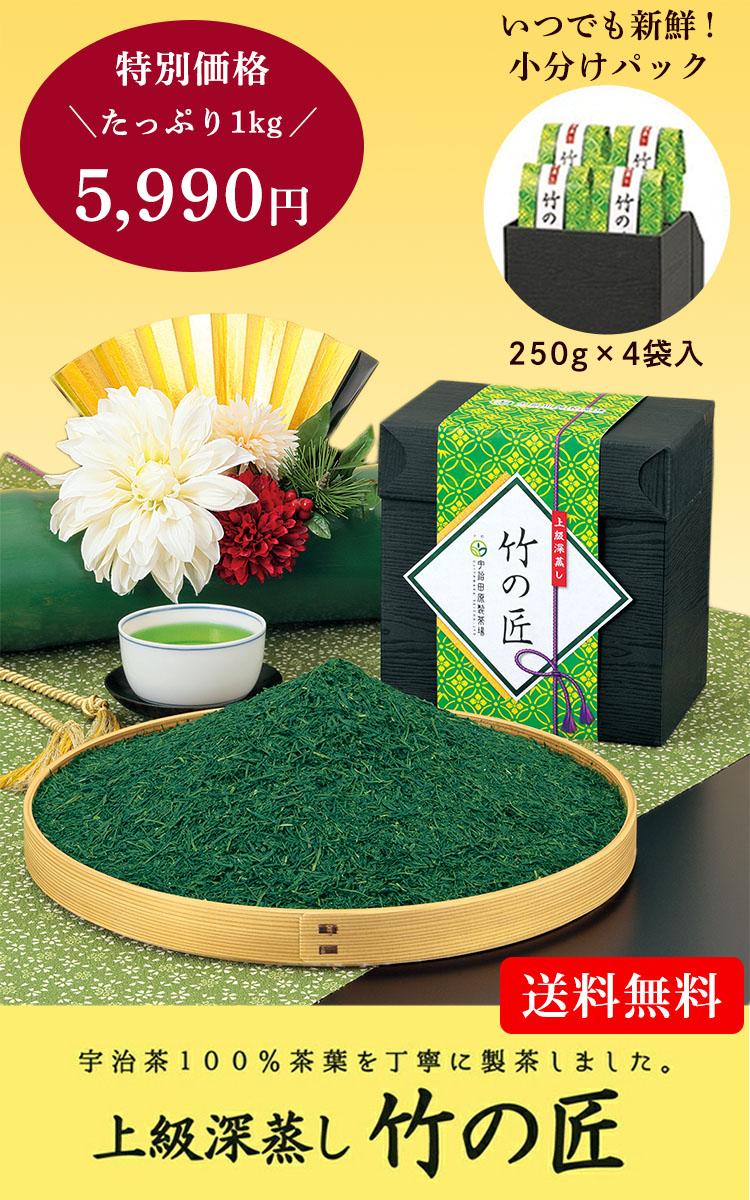 特別価格5990円