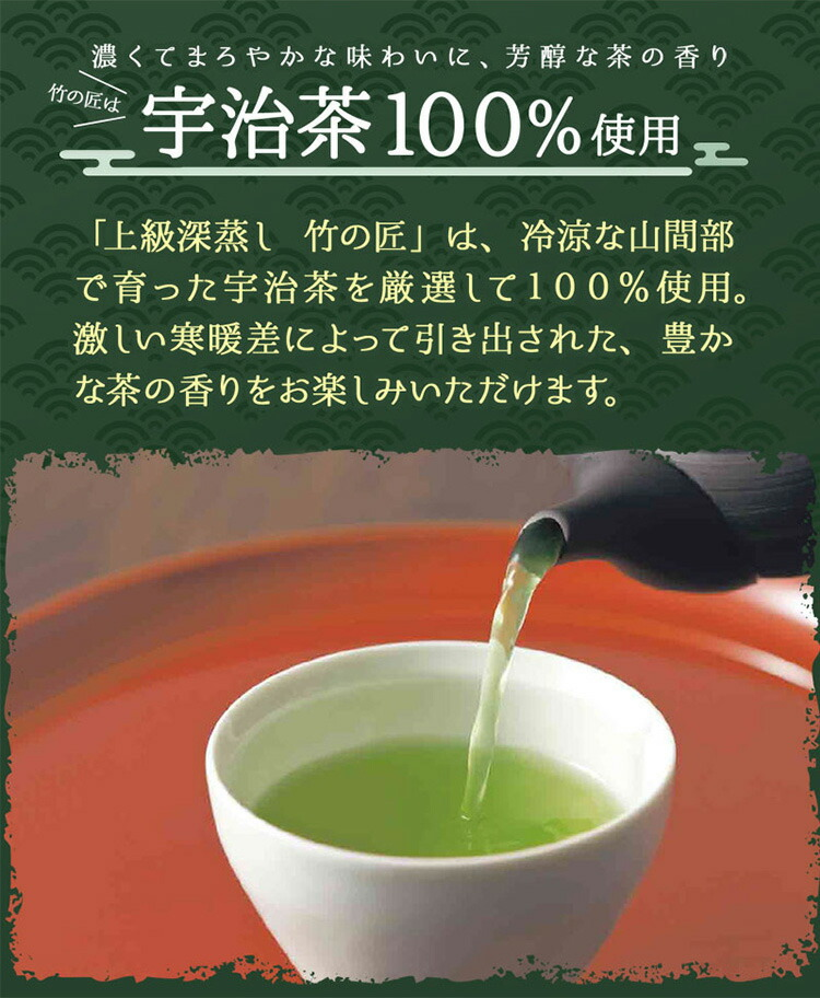 宇治茶100%