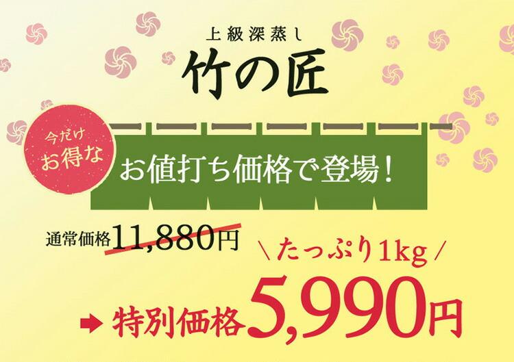 ほぼ半額の5990円