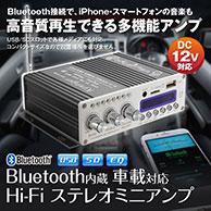 Bluetoothステレオミニアンプ