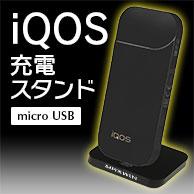 BluetoothiQOS充電スタンド