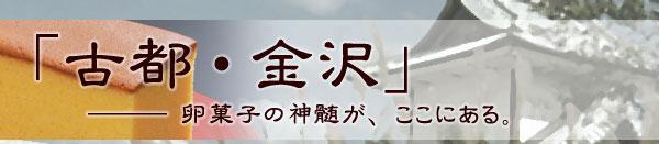 古都・金沢