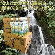 うきはの天然水500㎖/1箱(24本入り)