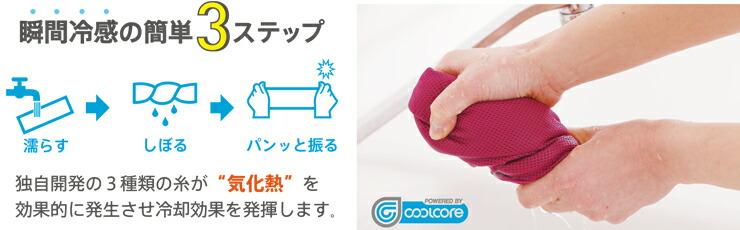 簡単3ステップで冷感持続