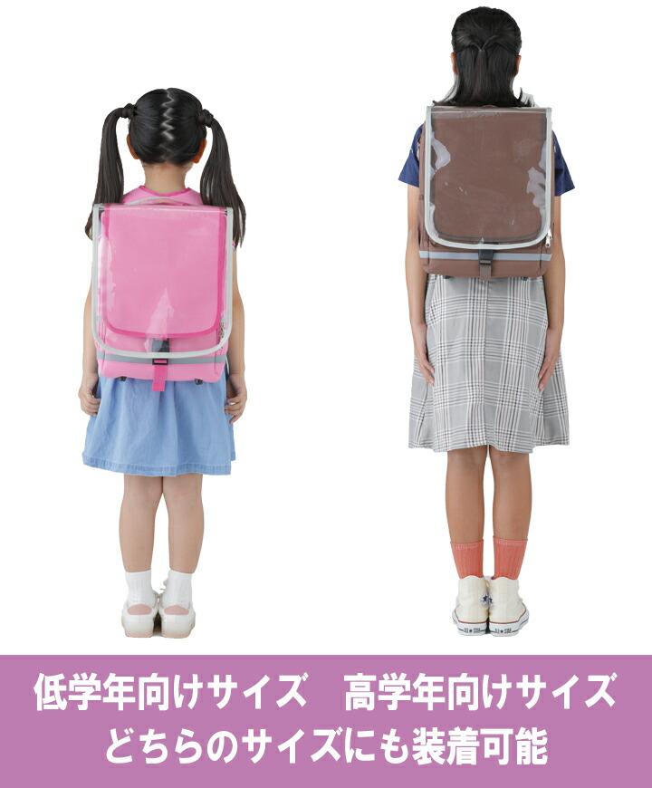 低学年向けサイズ、高学年向けサイズのどちらにも装着可能