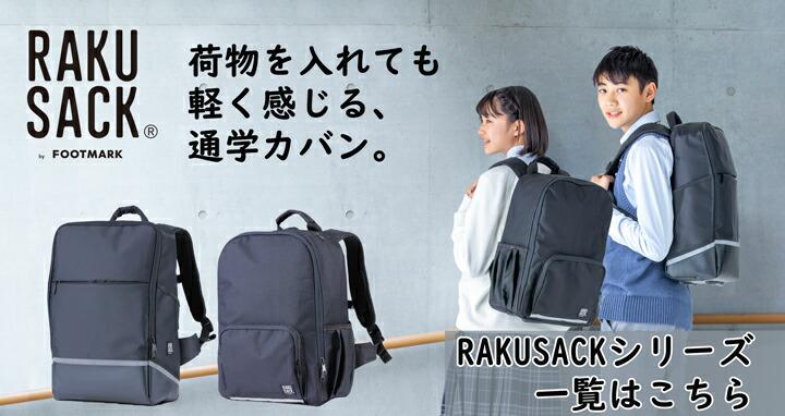 RAKUSACKシリーズは一覧はこちら