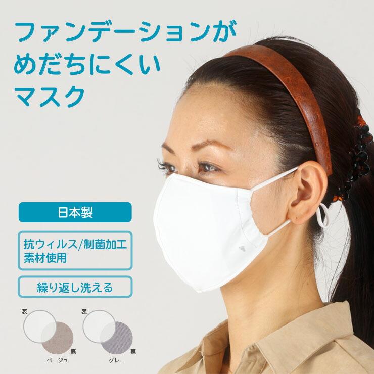 ファンデーションがめだちにくいマスク