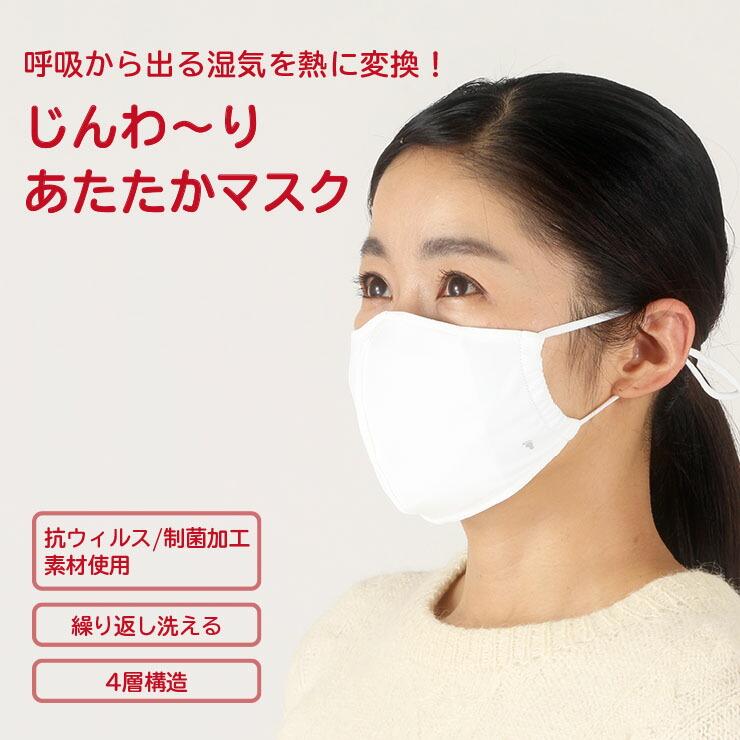 じんわ〜りあたたかマスク