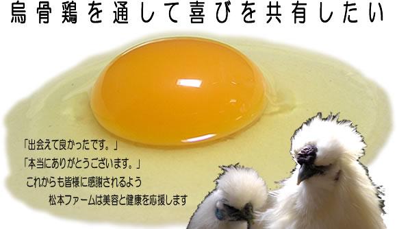 烏骨鶏を通して喜びを共有したい