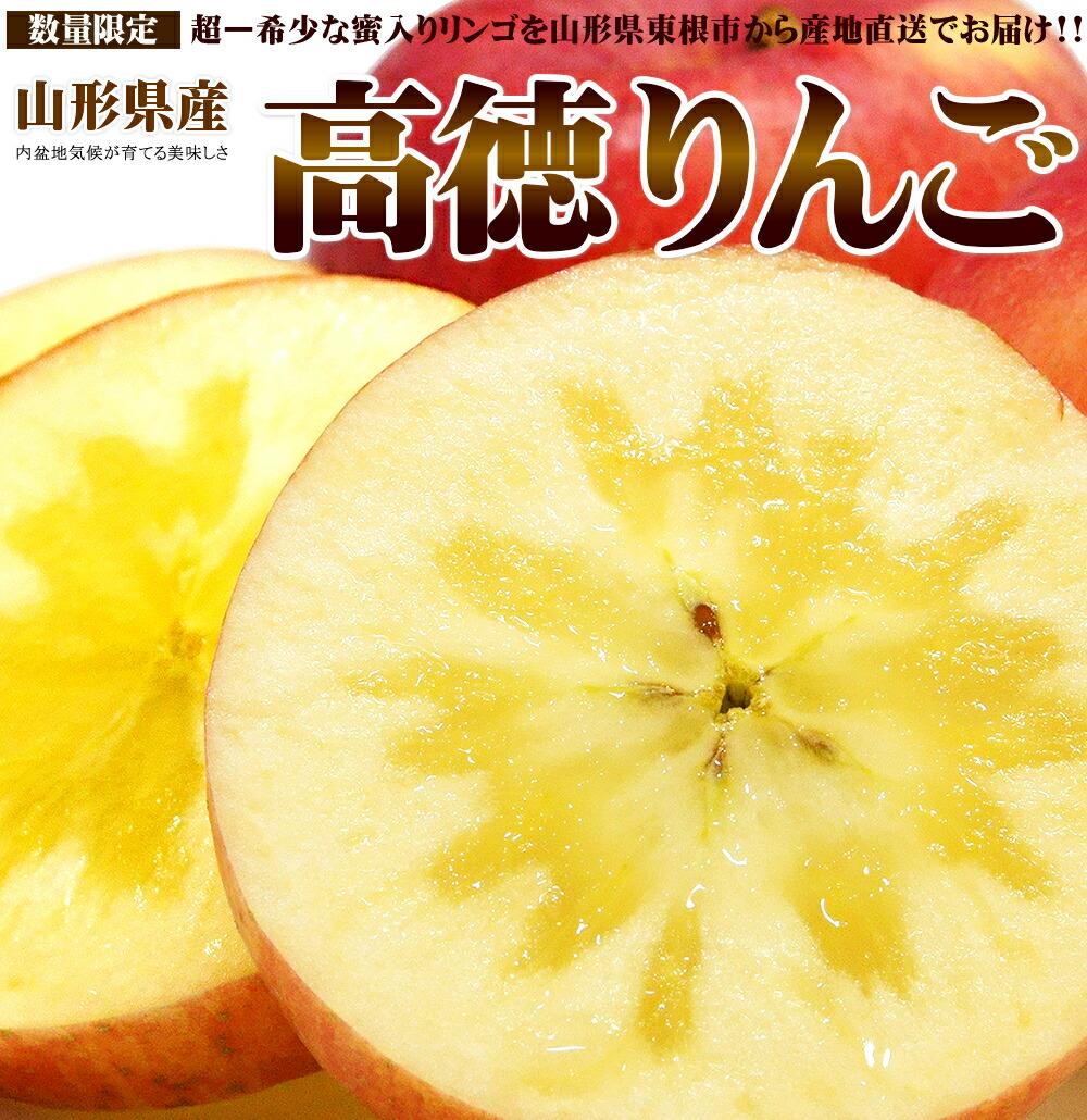 たけじょう青果『山形産 蜜入りリンゴ 高徳(こうとく)』